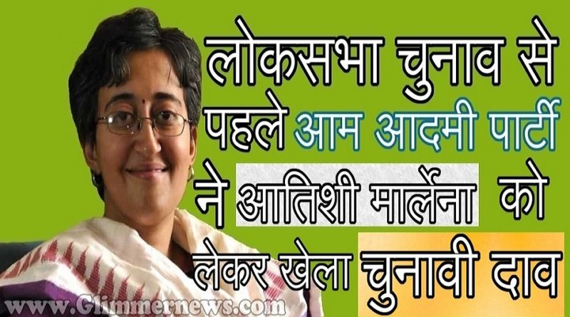 Aam aadmi Party Leader Atishi Marlena Picture