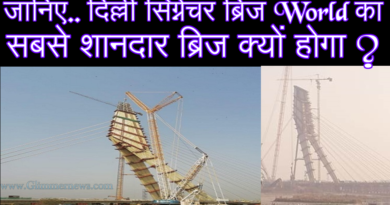 Latest Delhi Signature Bridge News in Hindi