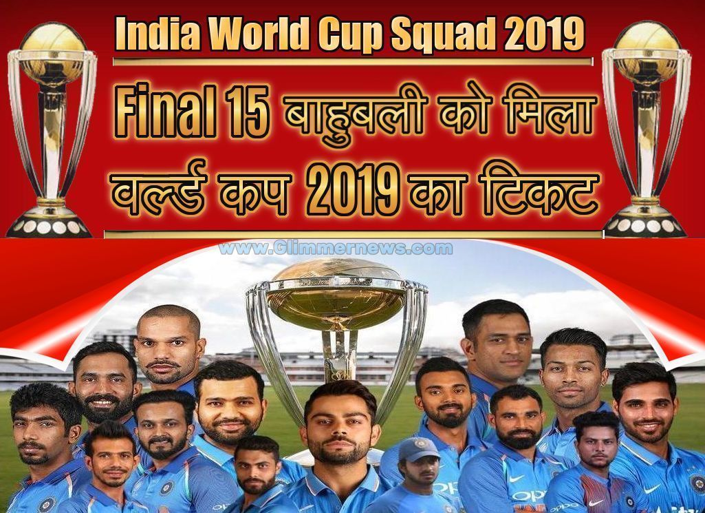 the last 15 indian cricketers are as follows those who have been selected in the icc world cup 2019