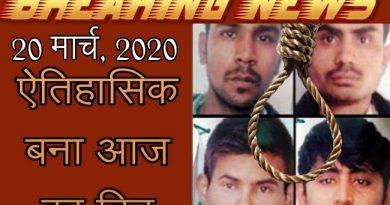 Hanged to the Rapists of Nirbhaya
